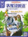 【含光盘】空中英语教室杂志初级版大家说英语2016年8月 现货