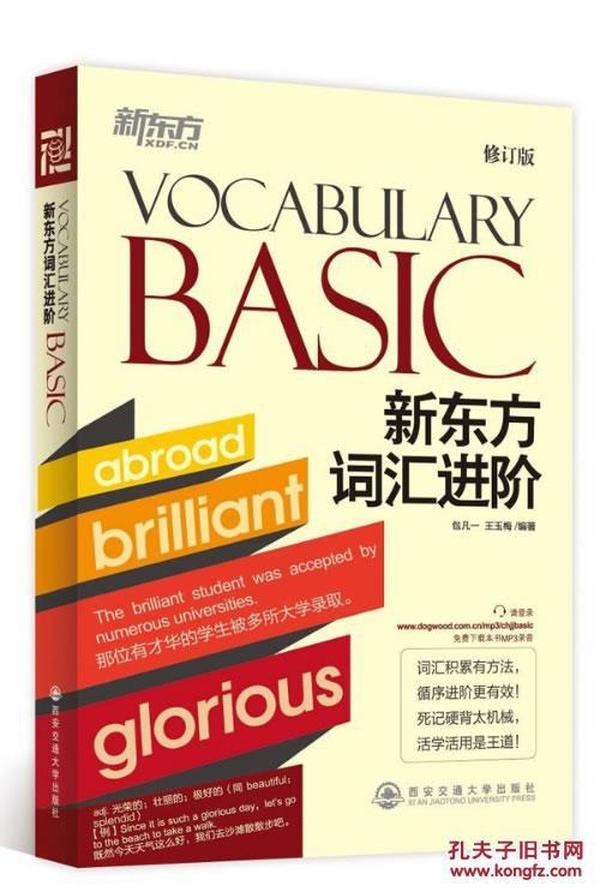 新东方:新东方词汇进阶 Vocabulary Basic(修订版)