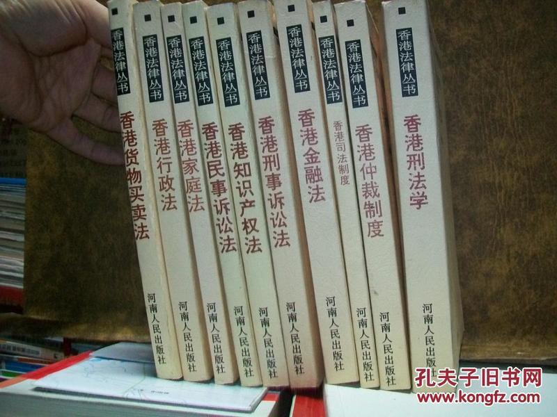香港法律丛书(全10册)