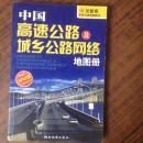 中国高速公路及城乡公路网络地图册