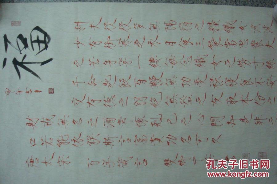 高中华书法