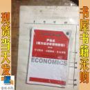尹伯成西方经济学简明教程 第6版 学习精要 习题解析 补充训练