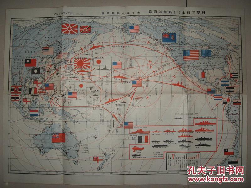 本网唯一 侵华老地图 1935年《太平洋攻防战略图》各国海军军备军力  满洲国 中华民国 香港 背面为世界五大海军军舰一览图