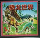 24开彩色连环画 《 恐龙世界》