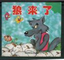 24开彩色连环画 《狼来了》