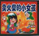 24开彩色连环画《 卖火柴的小女孩》