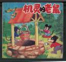24开彩色连环画 《机灵的老鼠》