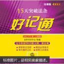 15天突破法条好记通(法律版)(2013年新大纲版)