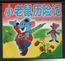 24开彩色连环画 《小老鼠历险记》