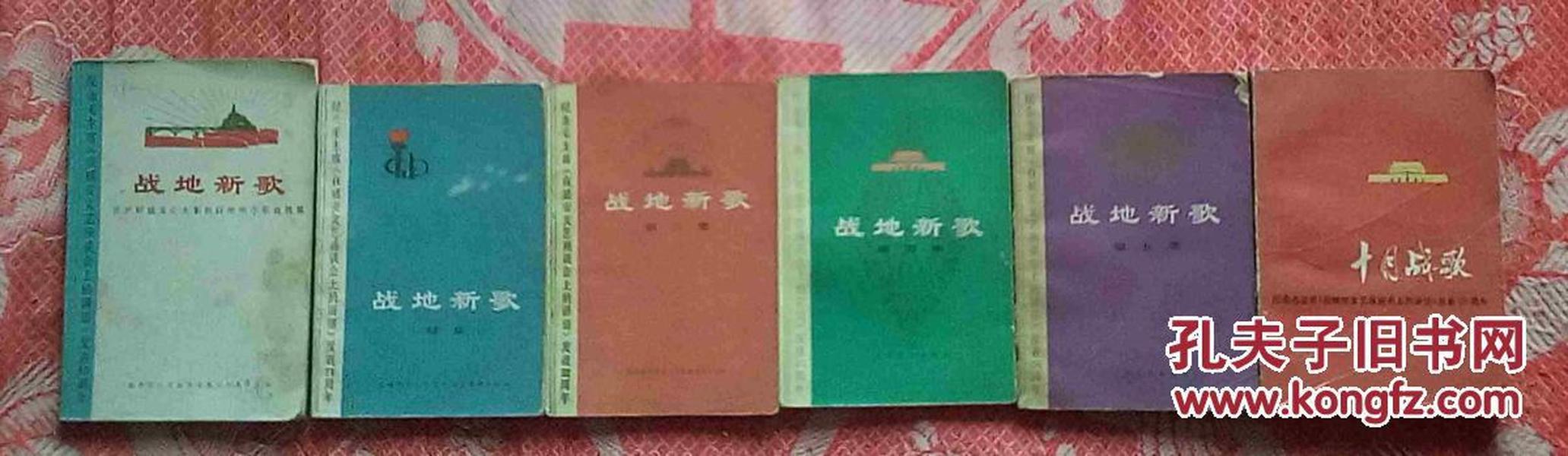 战地新歌(1—6册全)(无产阶级文化大革命以来创作歌曲选集)、续集、第三集、第四集、第五集、十月战歌等6册全合售(不保证同一版次或同一印刷地特别提醒第一册是大32)1