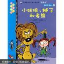 我爱阅读丛书4:小姑娘狮子和老熊(满一百包邮)