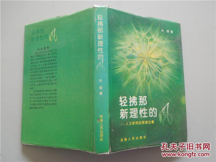 轻拂那新理性的风----人文研究的思想论集(精装)32开一版一印 包挂刷