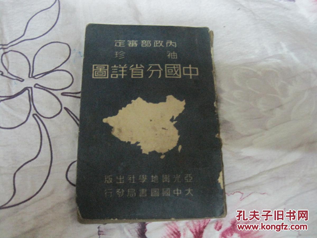 民国地图.中国分省詳圖