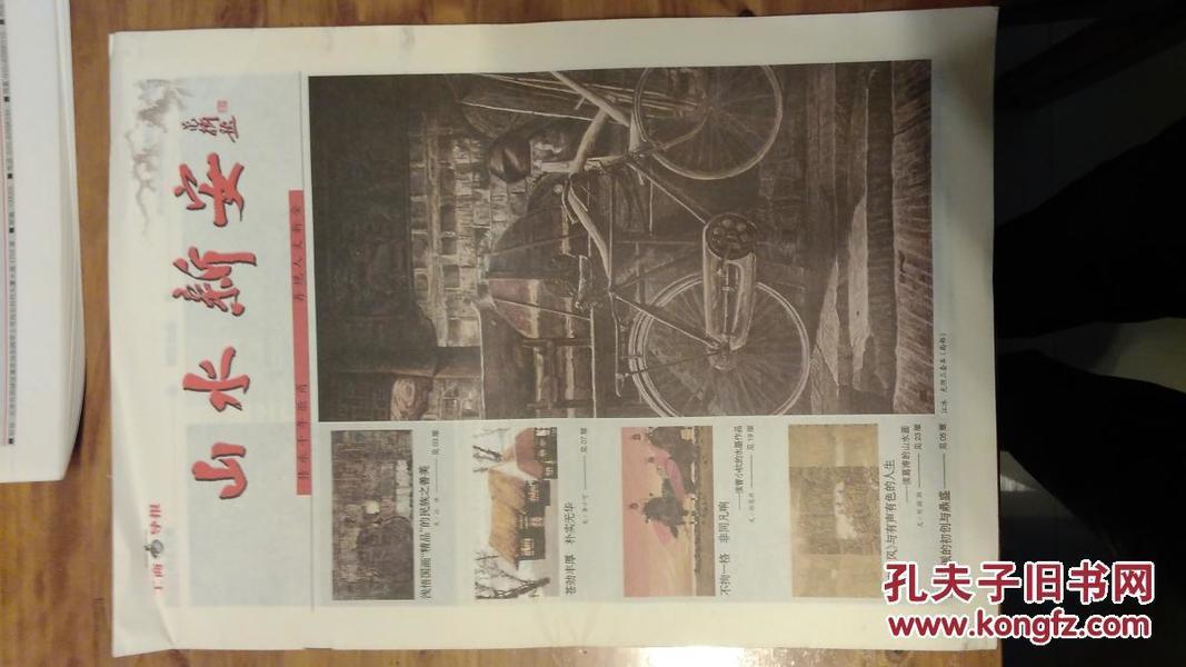 山水新安:2013己卯号(《工商导报》)