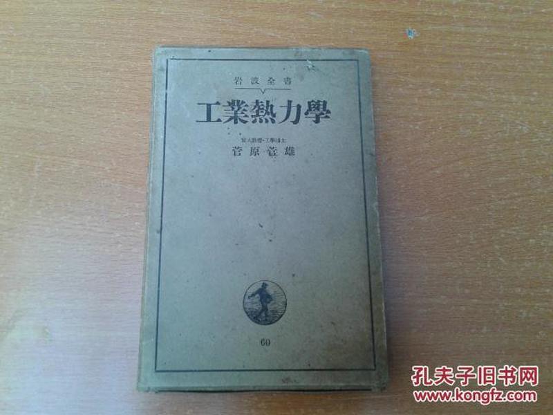 岩波全书 工业热力学 昭和15年出版【精装品好 带封套】