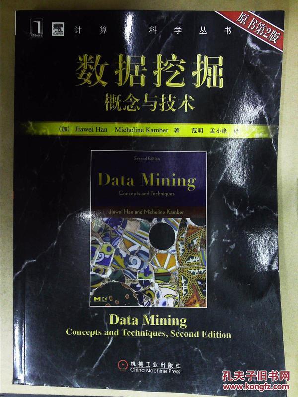 数据挖掘概念与技术