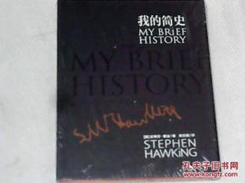 My Brief History 霍金自传:我的简史 英文原版