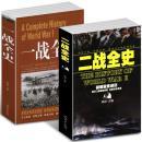 一战全史+二战全史(全2册 )