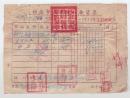 老票证珍贵史料:西北各民主党派干部训练班  1952年 西安市税务局座商发货票  贴5张 印花税票