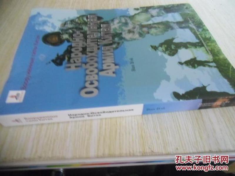 俄文原版     Chinese Army: Peoples Liberation Army ( Russian )(