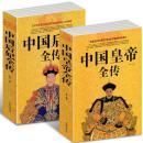 中国皇帝全传+ 中国后妃全传(全2册)