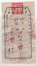 老票证珍贵史料:西北区干部 1952年 西安市税务局摊贩发货票    贴15张 印花税票