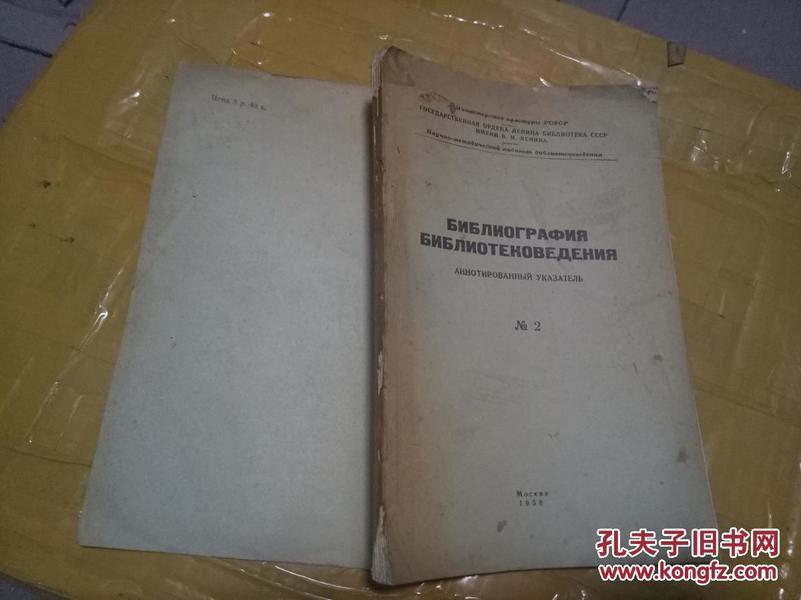 БИБЛИОГРАФИЯ БИБЛИОТЕКОВЕДЕНИЯ图书馆书目  1957年第二册