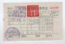 老票证珍贵史料:西北各民主党派干部训练班  1953年 西安市英华照相馆座商统一发货票