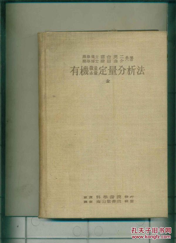 有机微量小量定量分析法(日文)精装---有版权票40080