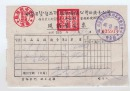 老票证珍贵史料:西北各民主党派干部训练班  1953年中华百货售品所股份有限公司现销发货票