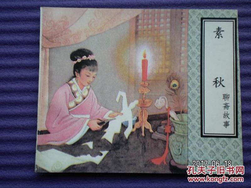 连环画《素秋 》刘继敏绘画,聊斋故事,天津人民美术出版社,一版一印 。=