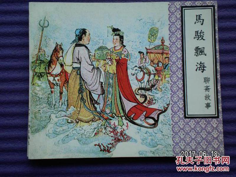 连环画《 马骏飘海》聊斋故事,张玲涛,胡若佛绘画=