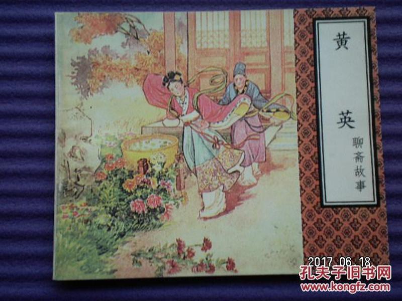 连环画《黄英》张锡武绘画,聊斋故事,天津人民美术出版社,一版一印。=