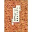 《中国循经太极拳二十四式教程(含挂图)》 正版