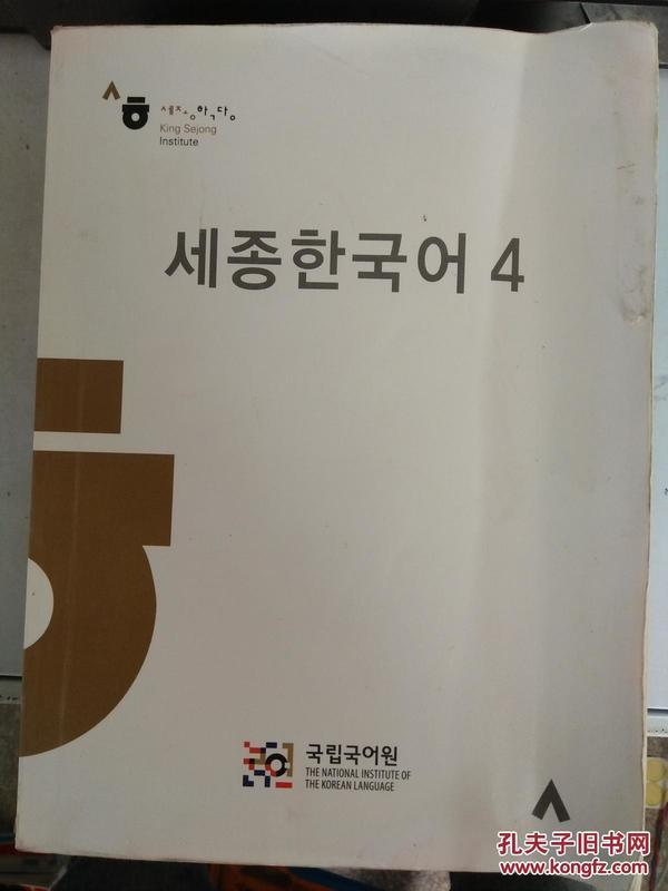 (翻)【韩文】[세종 한국어] SEJONG KOREAN 4