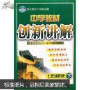 七年级历史下:配人教版(2010年9月印刷)中学教材创新讲解(赠