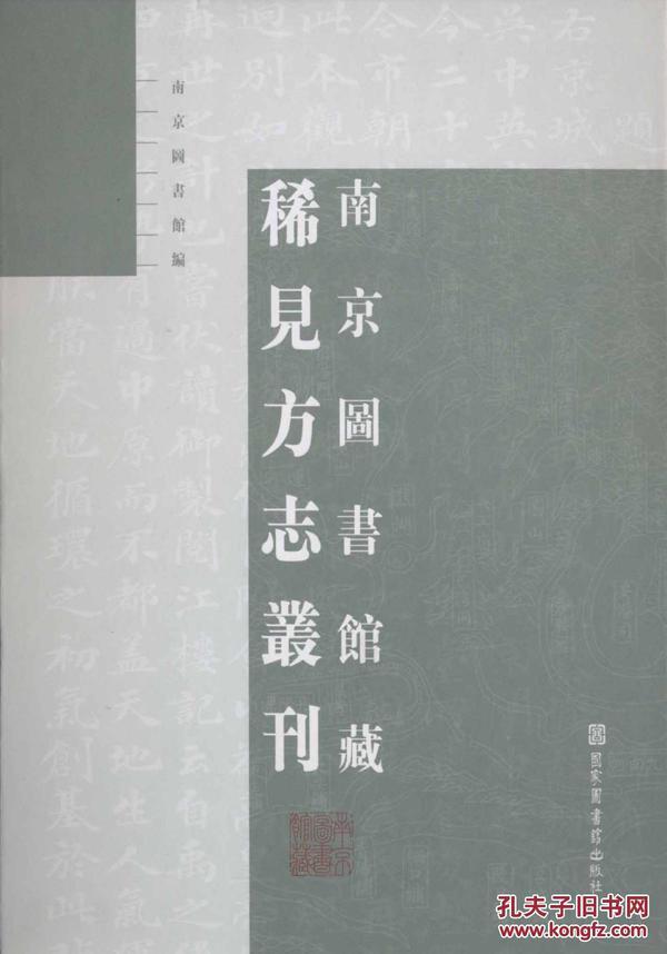 南京图书馆藏稀见方志丛刊(全一百七十册)