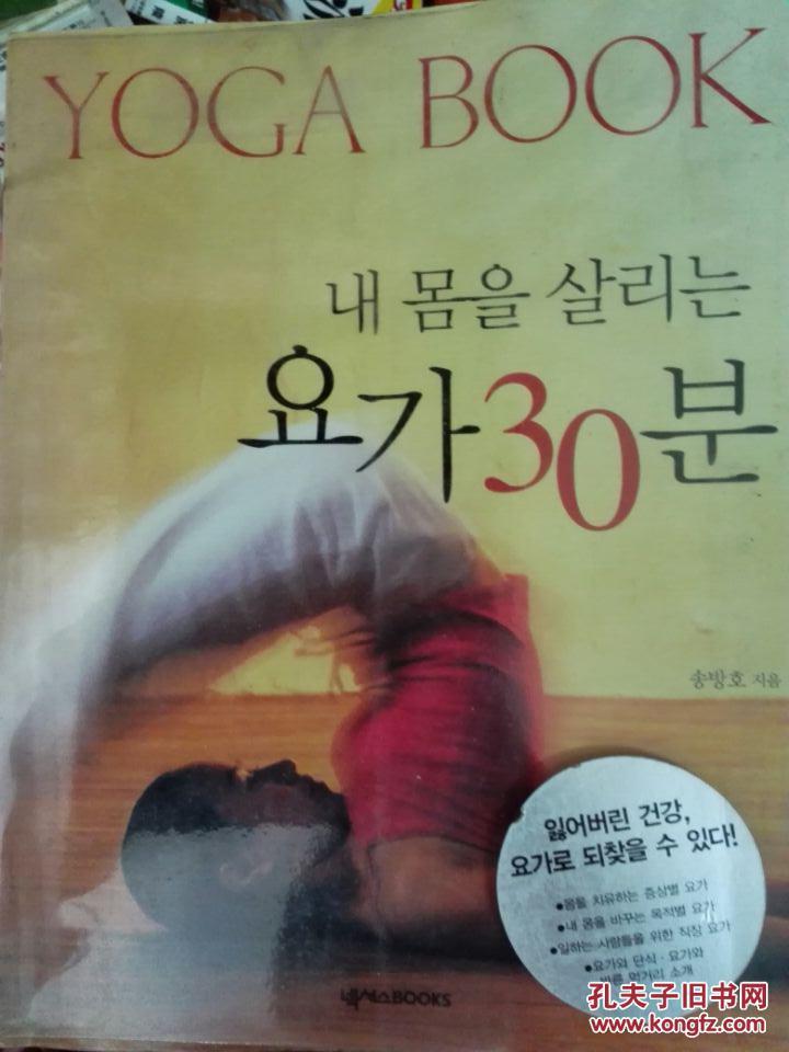 《放松身心的30分钟瑜伽》내 몸을 살리는 요가30분 全彩韩语原版瑜伽教学/BT