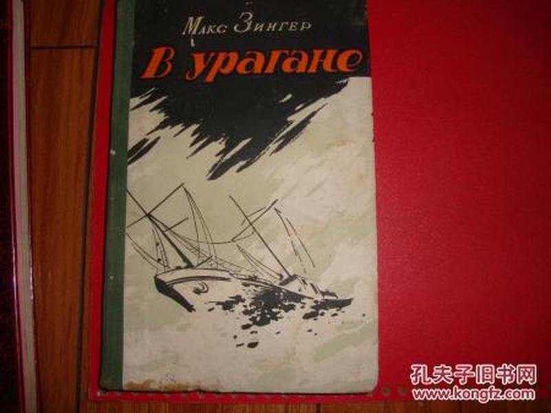 B  УPAГAHE【MAKC  ЗИHГЕP  著】1958年出版 精装