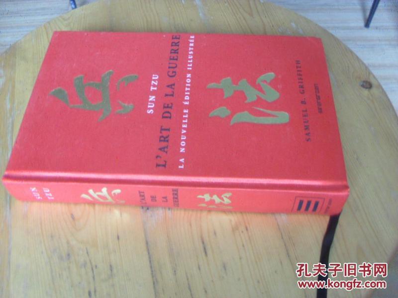 法文原版 精装彩色插图版 孙子兵法 Sun Tzu: L'art de la guerre.Sun Tzu