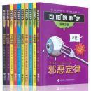 【正版书籍 】可怕的科学(第1辑) 套装全10册 非常实验室4册+另类历史6册物理化学知识从小爱科学小学生青少年版彩图书少儿童百科全书9-10-12岁