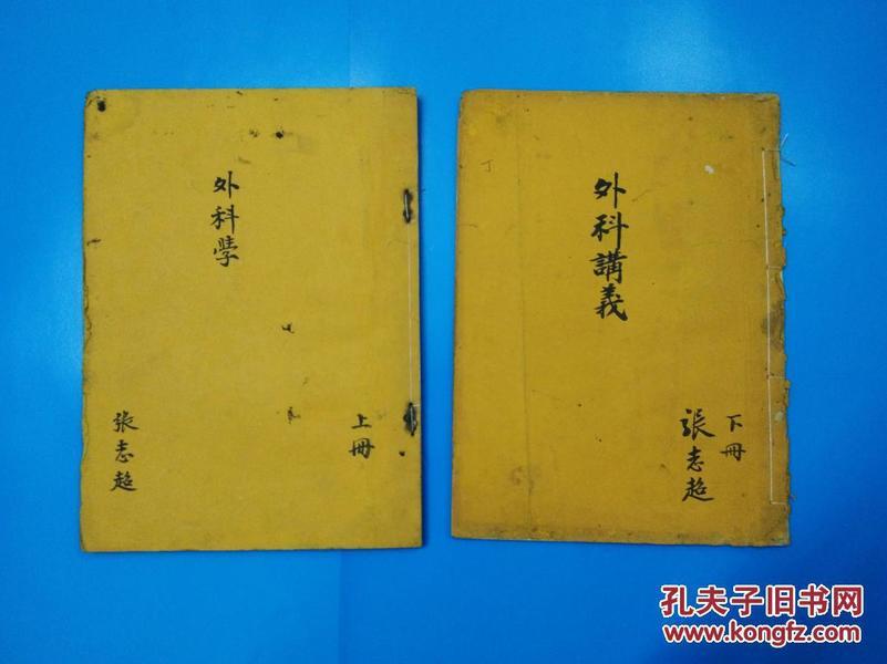 【外科讲义】汉兴中医学校,广东广州,张志超藏书
