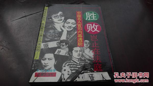 【胜败岂止在法庭】——中国名人官司内幕透析