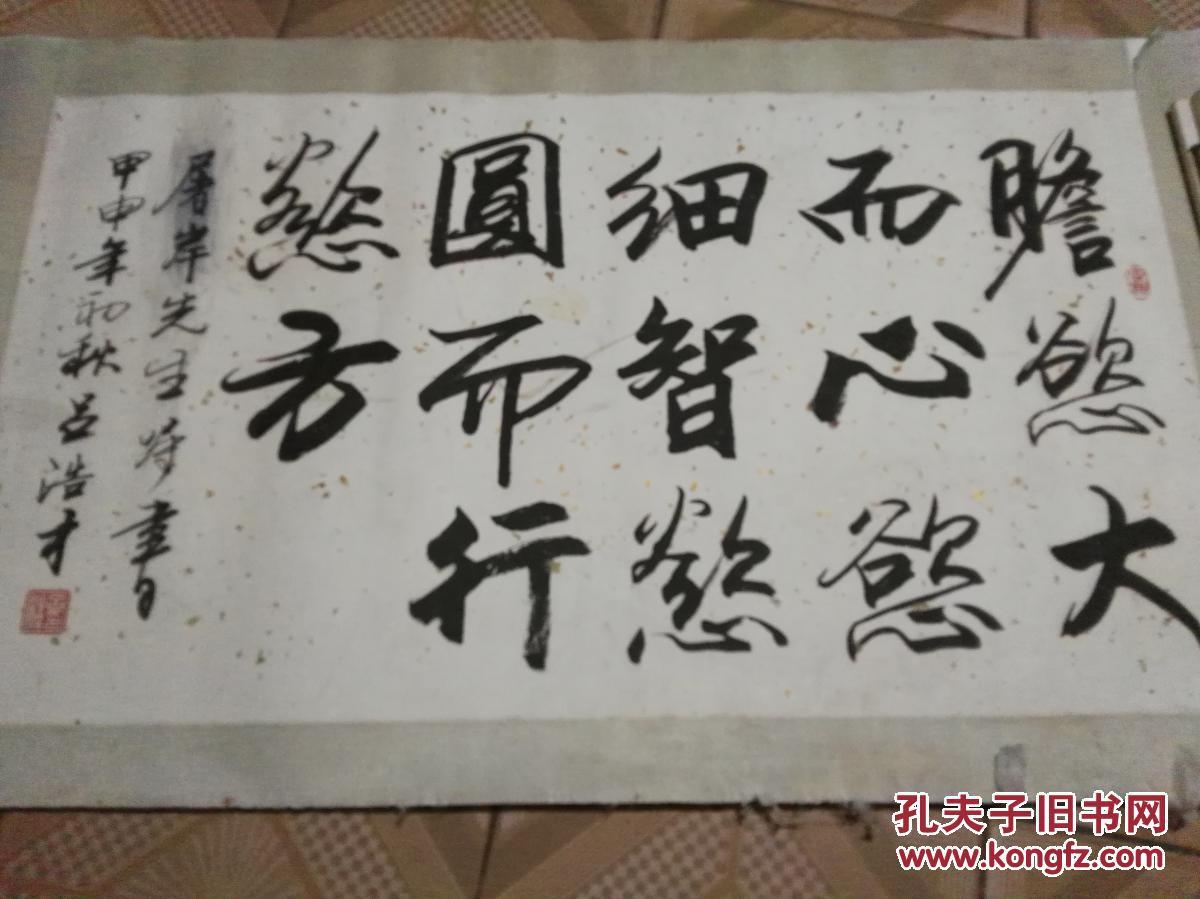 吕浩才书法