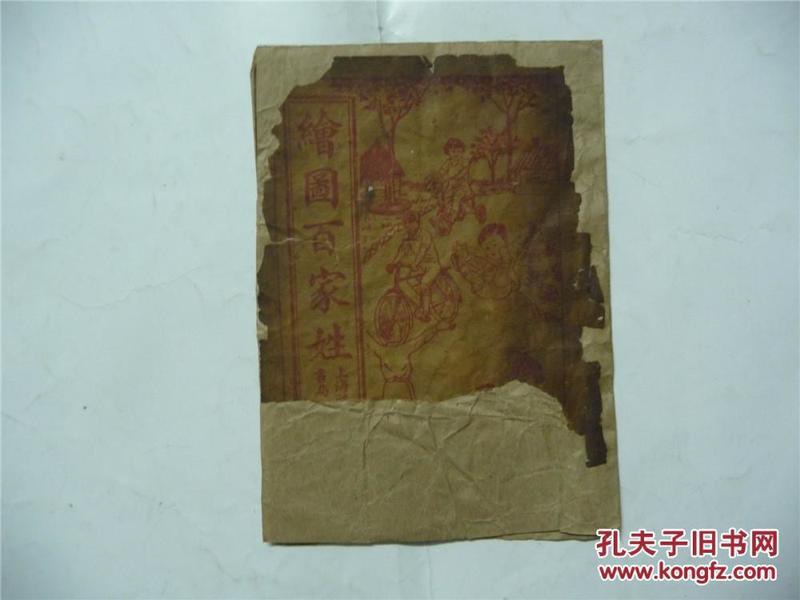 绘图百家姓(民国版  17.5cmx12.3cm)