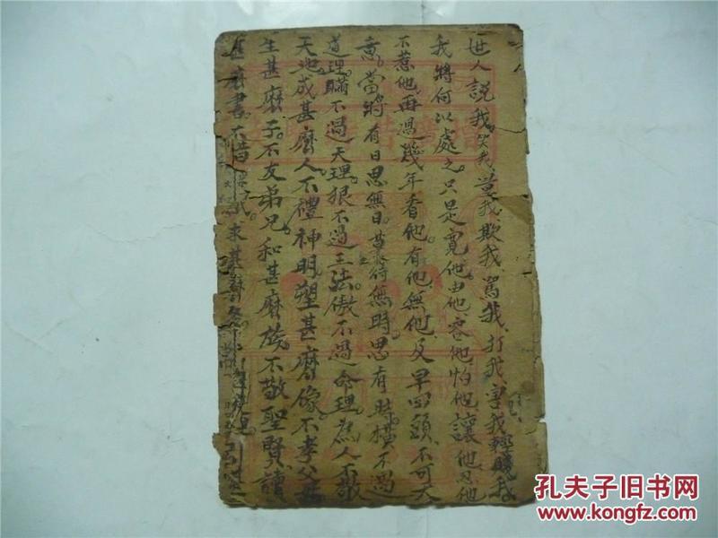 昔时贤文(民国版  17.5cmx11.7cm)