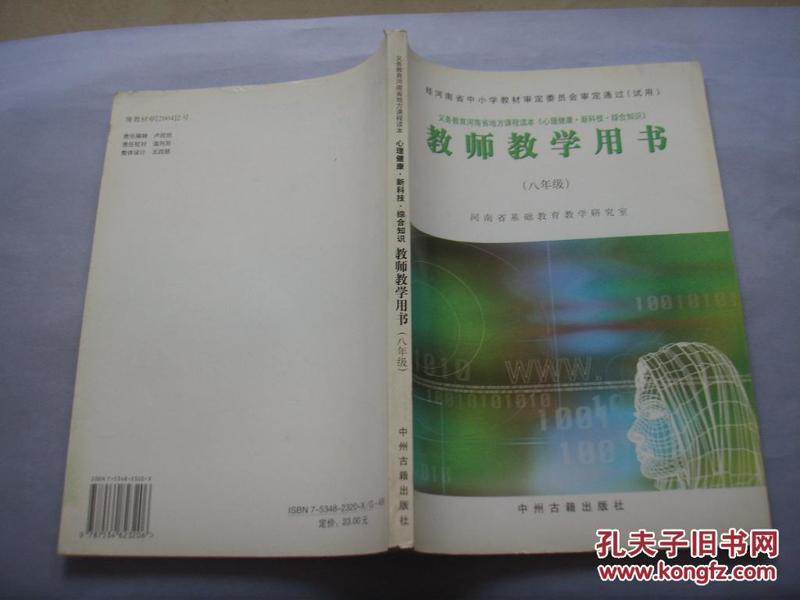 河南省义务教育地方课程读本   心理健康   新科技   综合知识   教师教学用书  八年级    孔网孤本书