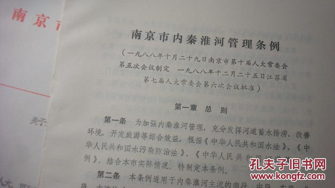 油印-江苏省农科院研究员杨立炯,水稻栽培学家杨立炯1983年《南京市农业发展的几个问题》-溧水县