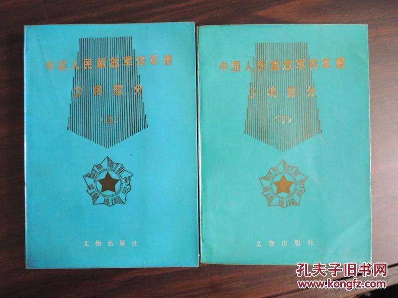 中国人民解放军将军谱-少将部分(上下册)