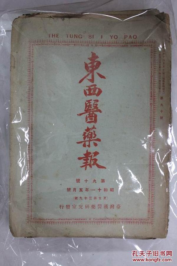 东西医药报(第90至102期)